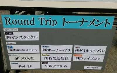160114⑧ round_trip_tournament_kyousan