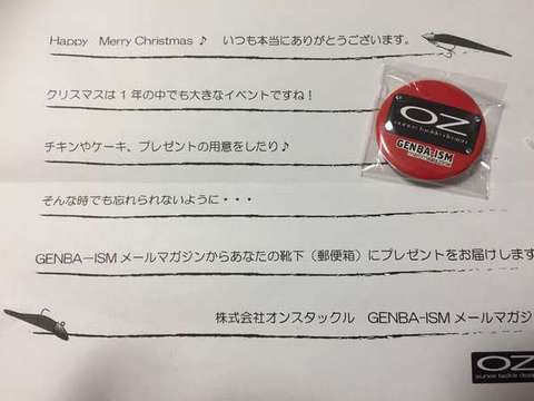 151225①ounce-tackle-design_genba-ism_christmas-present