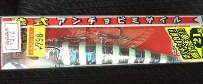 151017①rikusiki-anchobi-misairu