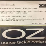 160414②ounce tackle design seiki-monitor-sticker