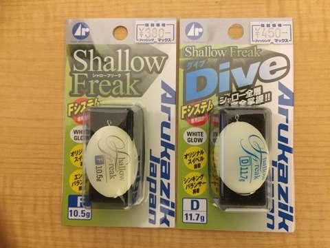 160429④shaiiow-freak-dive