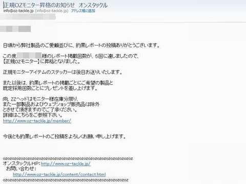 160414①oz-seiki-monitor-mail-