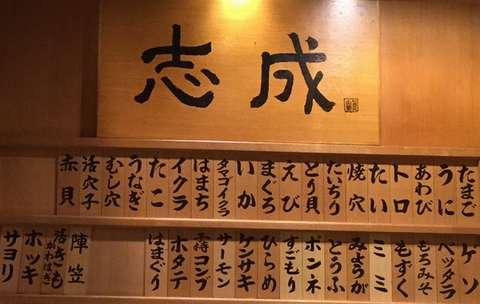 160507①osushiyasan_sisei