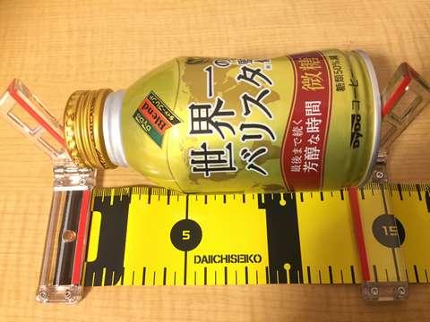 160502④bottle_coffee_saizu