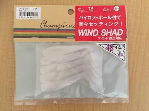 160811_WIND-SHAD