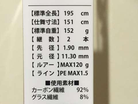 161022%e2%91%a1tairabarod_spec
