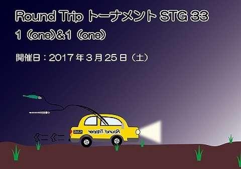 170325①rtt_stg33_170325