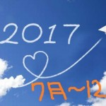 180110-2017nen-kouhan-soukatsu