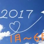 180110-2017nen-soukatsu-