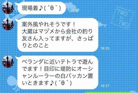 180211⑦line_genbakara